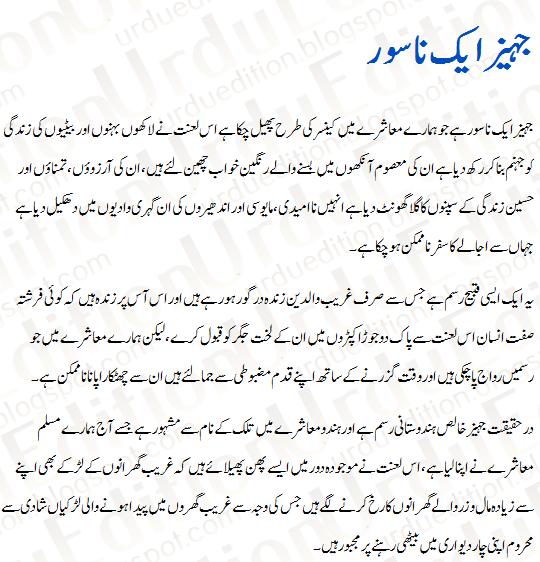 Essay On Jahez In Urdu | جہیز کی لعنت 1