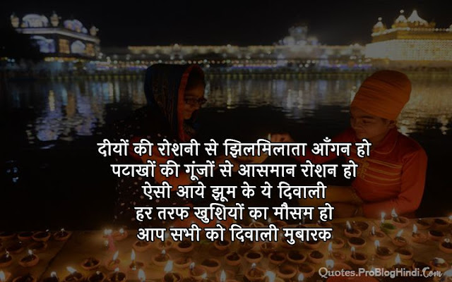 diwali greetings quotes in hindi