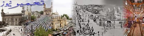 پرانے شہر کی خبریں - old city news 18 jan 2014 - Taemeer