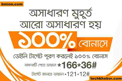 Banglalink-100%-Bonus-Everyday-On-Target-Usage