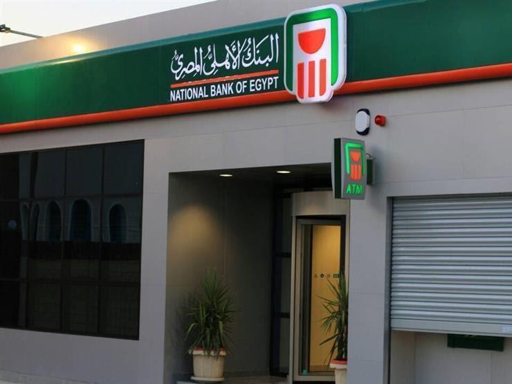 فائدة البنك الأهلى المصرى على حساب التوفير 2021