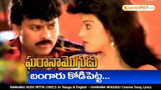 BANGARU KODI PETTA LYRICS In Telugu & English - GHARANA MOGUDU Cinema Song Lyrics