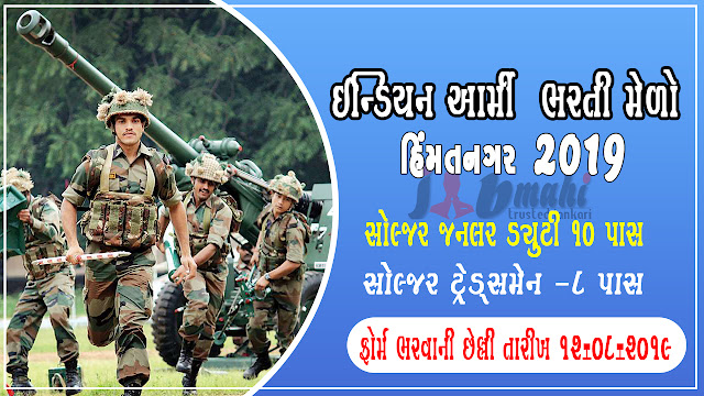 indian army bharti 2019 gujarat himmatnagar - indian Army Vacancy gujarat  2019 date time