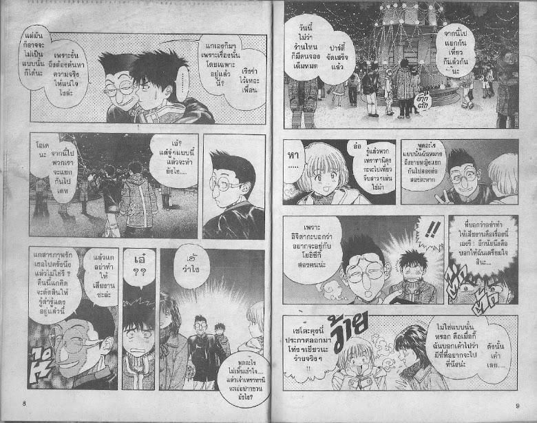 I's - หน้า 3