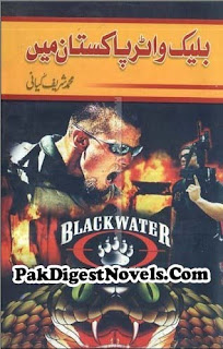 Black Water Pakistan Mein By Muhammad Sharif Kayani Pdf Download