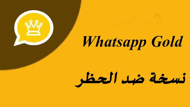 تنزيل الواتس الذهبي الجديد 2021 Whatsapp Gold ضد الحظر - النسخة الاصلية