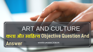 कला और साहित्य Objective Question And Answer