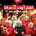 Pizzahut Kuwait - Buy 1 Large Get 1 Medium & Small FREE