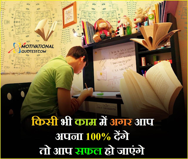 Study Motivation Quotes In Hindi,   teacher motivation, motivation research, motivate me to study, motivation to study hard,