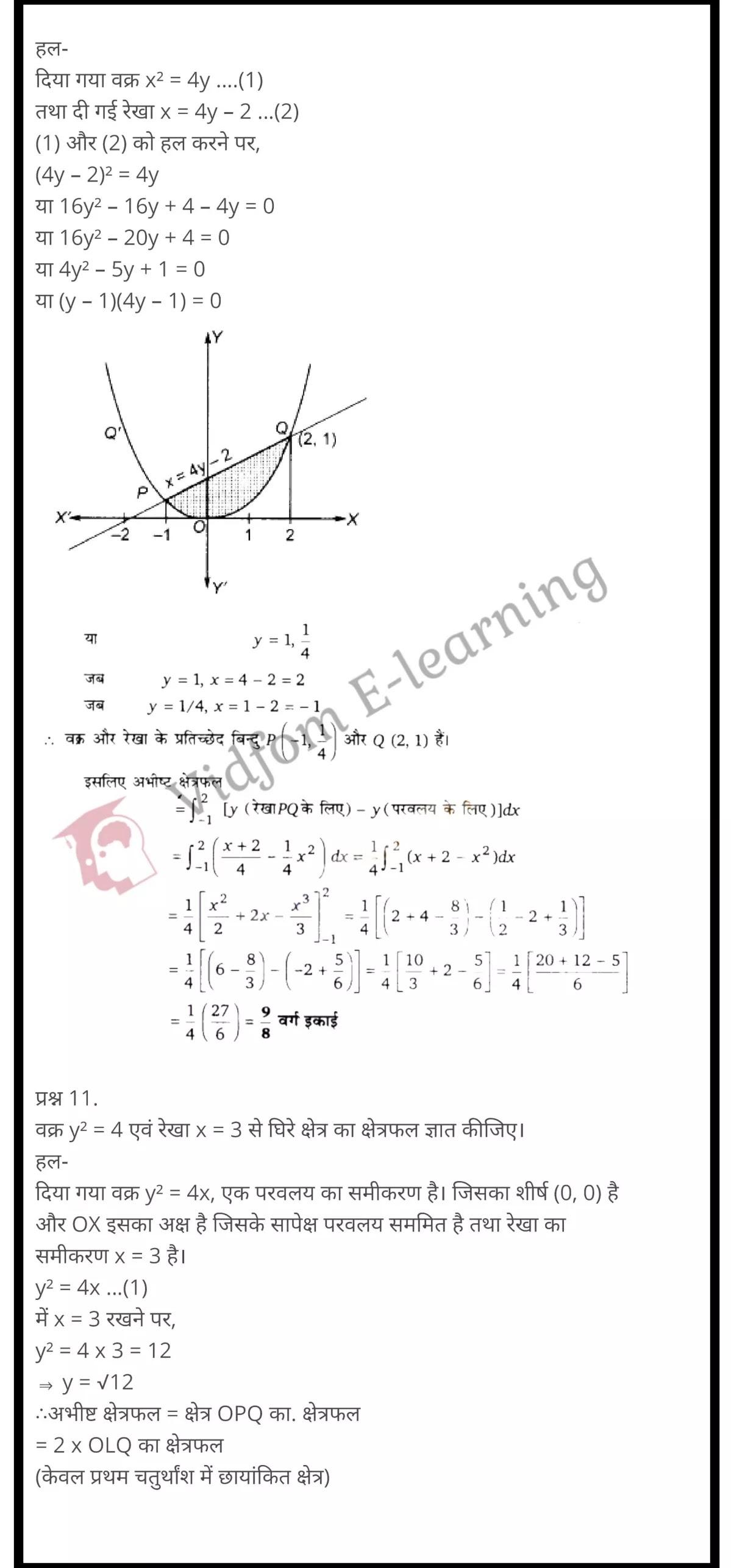 class 12 maths chapter 8 light hindi medium 6