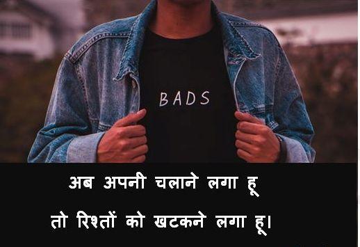 Blood Relationship Shayari , Happy Relationship Shayari in Hindi , Relations Pe Shayar