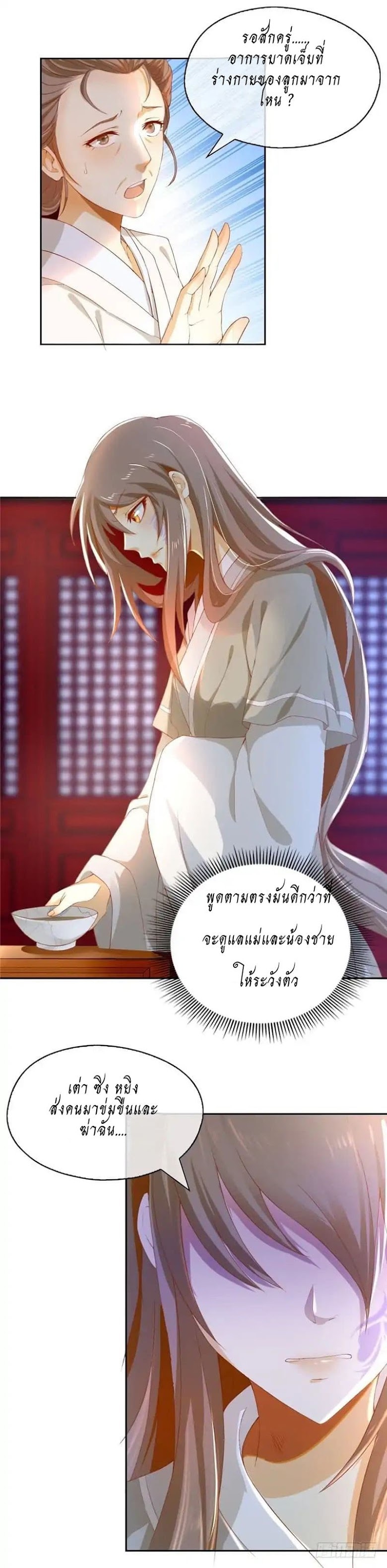 The Evil King s Wicked Consort - หน้า 25