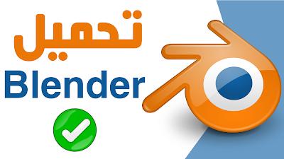 شرح تحميل برنامج بلندر مجاناً أخر إصدار blender