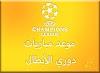 مواعيد مباريات دوري الأبطال الثلاثاء 25/2/2020 مع القنوات الناقلة