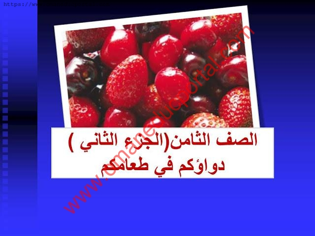 https://www.omaneducportal.com/2020/02/An-explanation-of-your-medicine-lesson-arabic-grade8.html