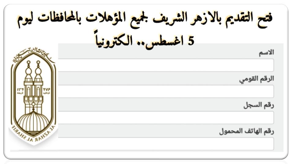 فتح التقديم بالازهر الشريف لجميع المؤهلات بالمحافظات ليوم 5 اغسطس.. الكترونياً