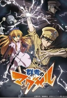 Gunjou no Magmel (Batch) Subtitle Indonesia