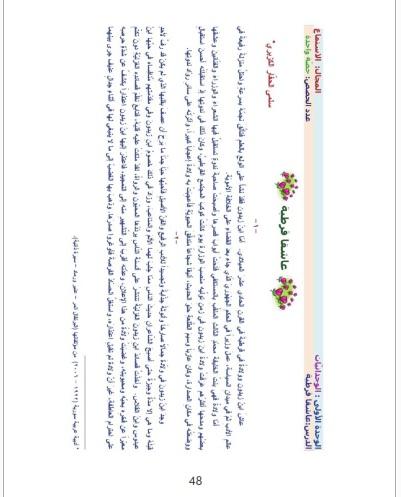 دروس الاستماع في اللغة العربية للصف التاسع