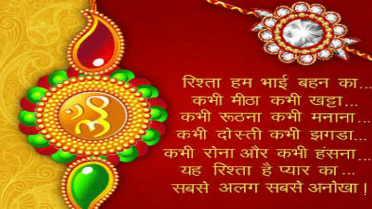 Raksha Bandhan Greetings In Hindi Indian Festivals
