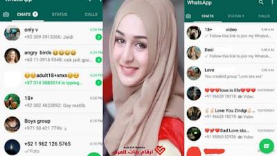 ارقام بنات من سوريا ع الواتس اب لم يسبق له مثيل الصور Tier3 Xyz