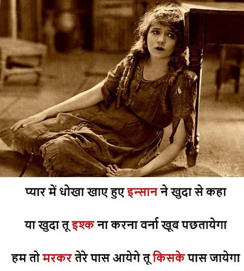 Dukh - Dard Bhari Shayari