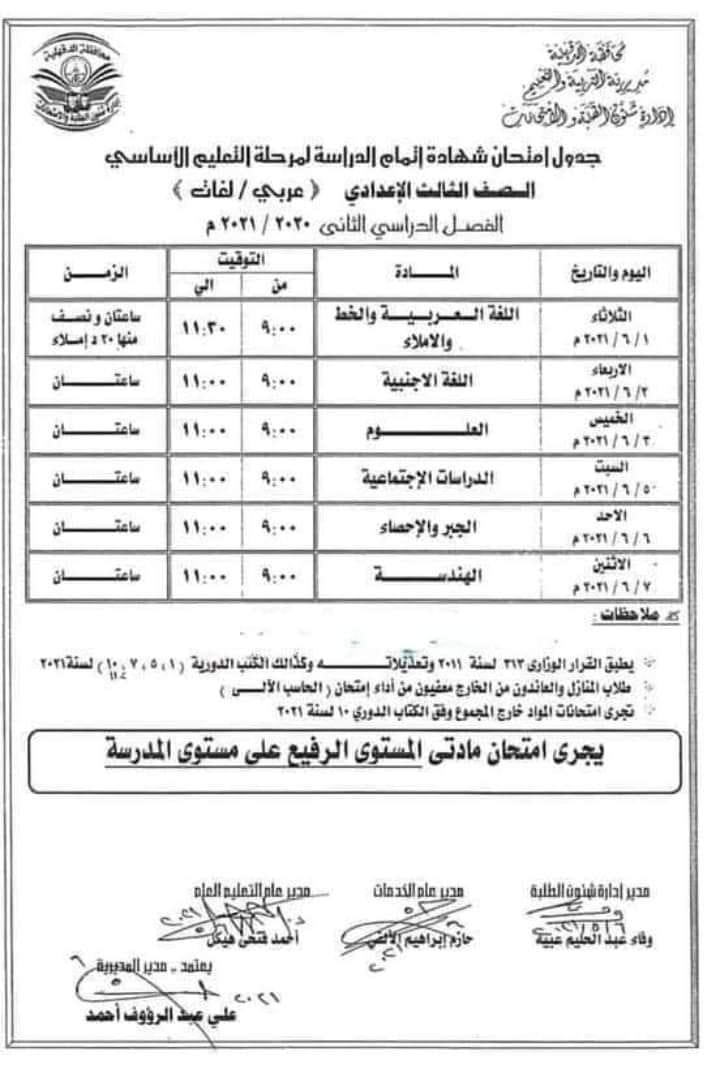 """جدول امتحانات الشهادة الاعدادية الترم الثاني 2021 """"جميع المحافظات"""" - صفحة 2 5"""