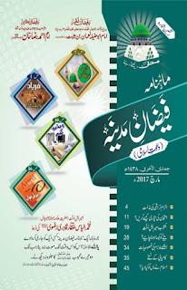 Mahnama Faizan-e-Madina Febuary 2017