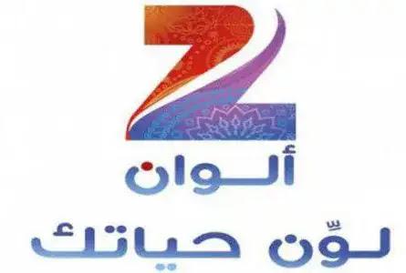 مشاهدة قناة زى الوان بث مباشر zee alwan live
