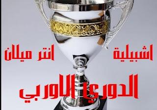 نتيجه مبارة اشبيلية وانتر ميلان في بطولة الدوري الاوربي 21-8-2020