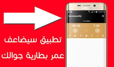 تطبيق Unconnectify لتذكيرك بايقاف الواي فاي والبلوتوث عند انتهائك من استخدامها