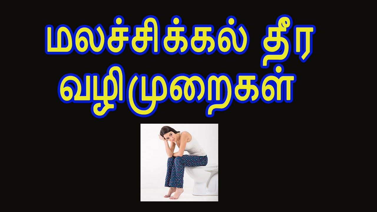 Home Remedies To Relieve Constipation Tamil Health