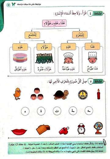 تحميل كتاب سلاح التلميذ في اللغة العربية الصف الثانى الابتدائى الترم الأول