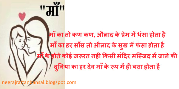 mothers day status in hindi images