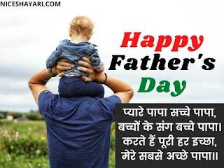 Happy Fathers Day 2021 Shayari in Hindi