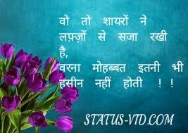 5k+ Love status-New Best Whatsapp Love Status in Hindi