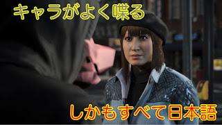 ウォッチドッグスレギオンは日本語フルボイス