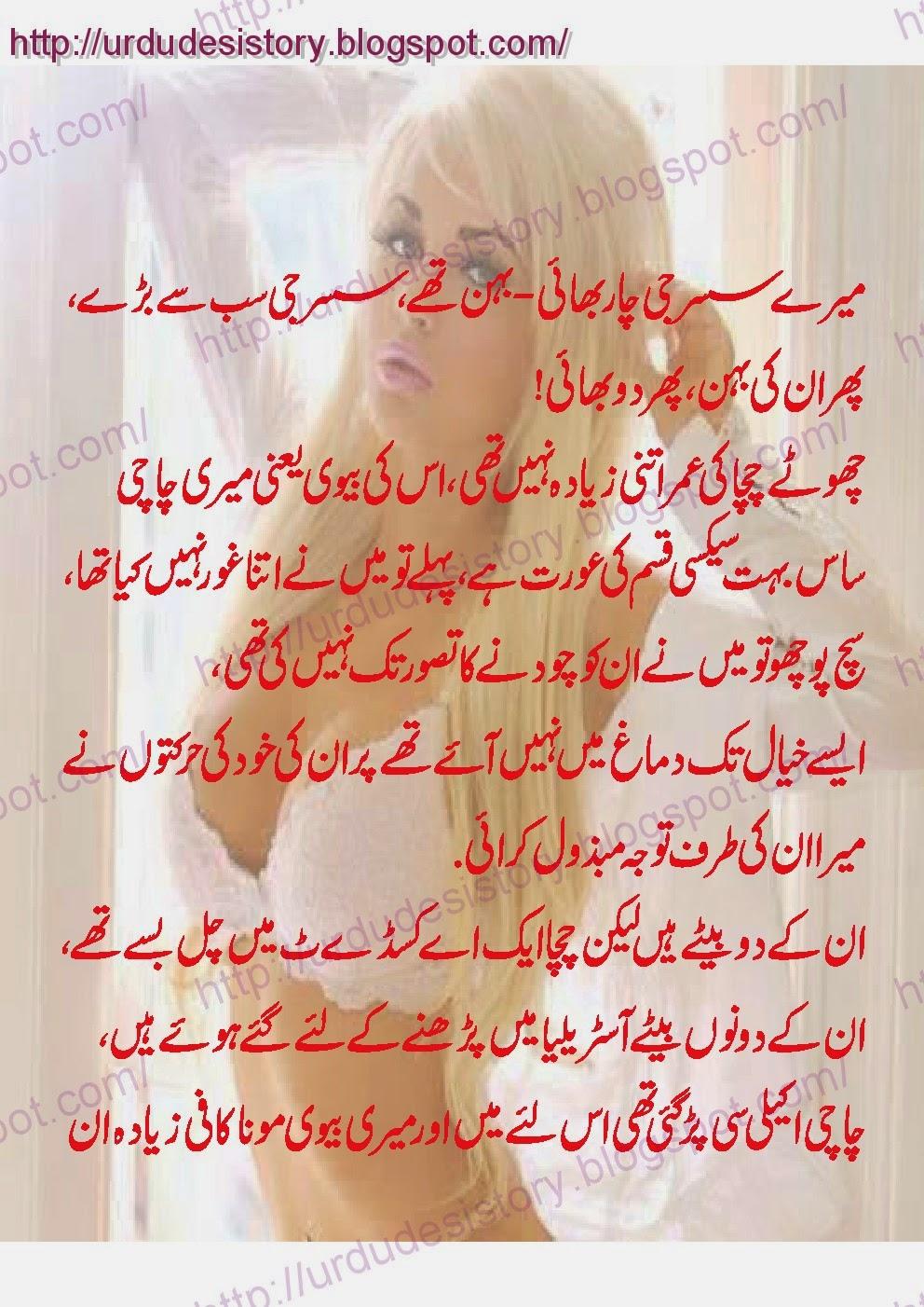 Free Desi Urdu Sexy Stories 104