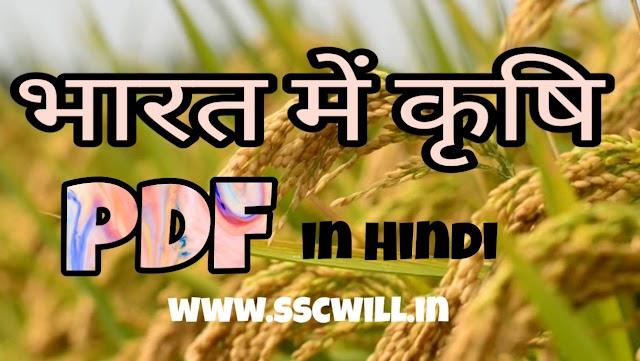 Bharat Me Krishi ki Sthiti