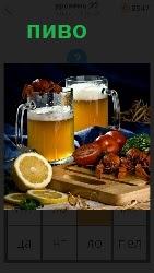 на столе стоят бокалы с пивом и раками, помидоры и лимоны