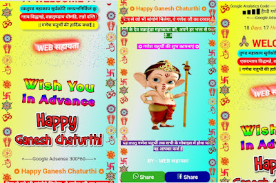 Blogger Par Ganesh Chaturthi Festival 2019 Viral Script Website Kaise Banaye