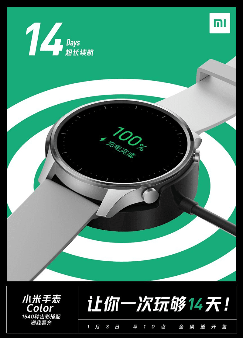 Xiaomi Watch Color with up to 14 days battery revealed in China