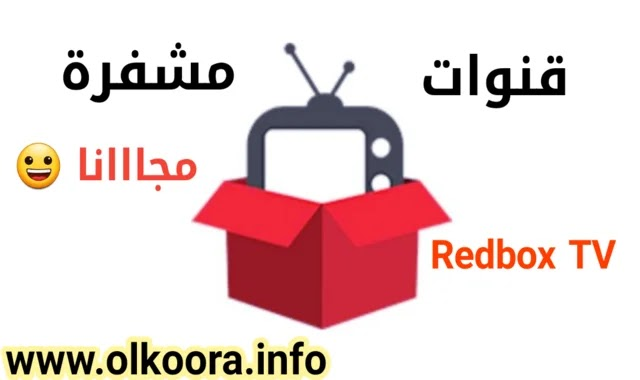 تحميل تطبيق Redbox TV آخر اصدار 2020 لمشاهدة جميع قنوات مشفرة مجانا للأندرويد