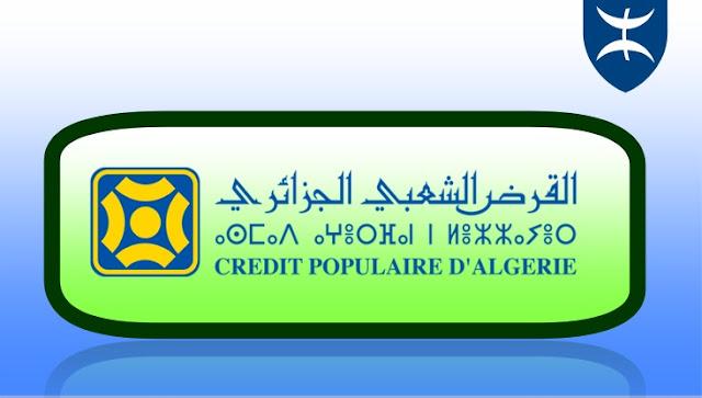 cpa bank alger  logoشعار القرض الشعبي الجزائري الجديد
