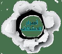 أسرار الاعتكاف في العشر الاواخر من رمضان الكريم