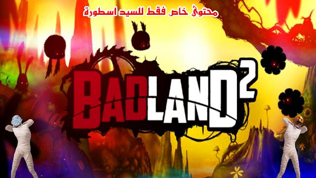 تنزيل لعبة BadLand 2