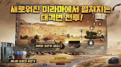 طريقة تحميل ببجي النسخة الكورية