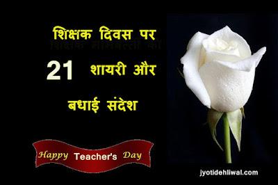 शिक्षक दिवस पर 21 शायरी और बधाई सन्देश  (Teachers Day shayari and Wishes in Hindi)