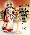 lakshmi puja 2020 - লক্ষ্মীপূজা 2020