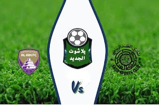نتيجة مباراة السد القطري والعين اليوم الجمعة 18 / سبتمبر / 2020 دوري ابطال اسيا