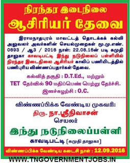 Applications are invited for BT Assistant (Teacher) Post in Hindu Middle School (Govt Aided) Ramnad